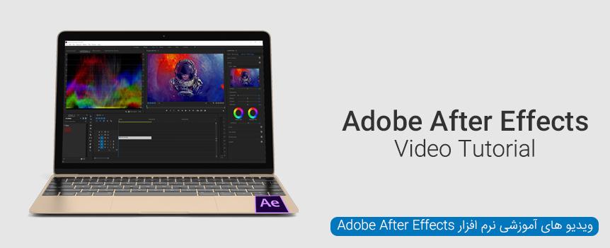ویدیو های آموزشی نرم افزار Adobe After Effects