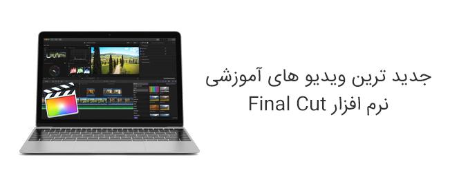 جدید ترین ویدیو های آموزشی نرم افزار Final Cut