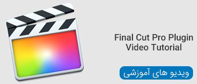 ویدو های آموزشی پلاگین های Final Cut
