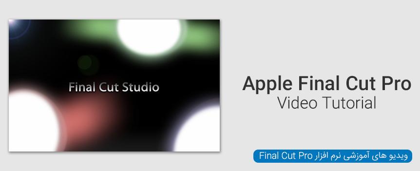 ویدیو های آموزشی نرم افزار Final Cut pro