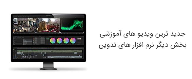 جدید ترین ویدیو های آموزشی بخش دیگر نرم افزار های تدوین