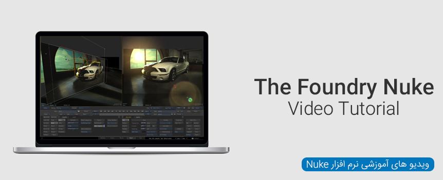 ویدیو های آموزشی نرم افزار Nuke