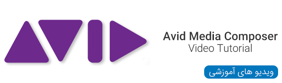 ویدیو آموزشی Avid Media Composer