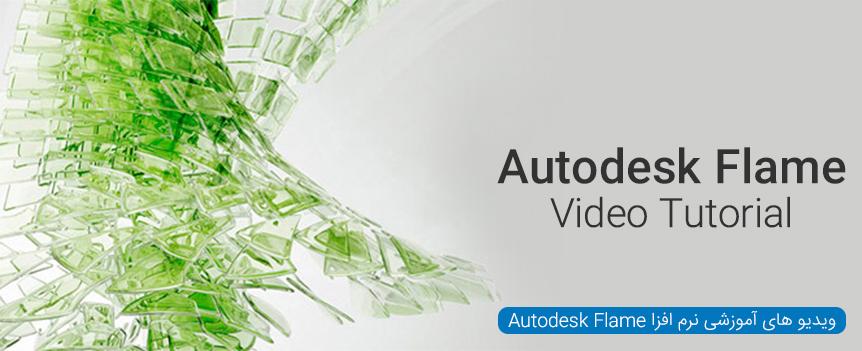 ویدیو های آموزشی نرم افزا Autodesk Flame