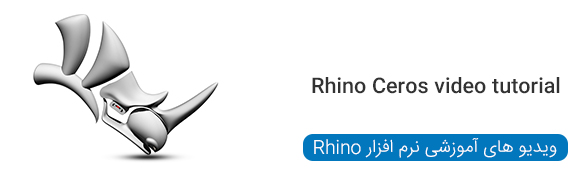 ویدیو های آموزشی نرم افزار Rhino