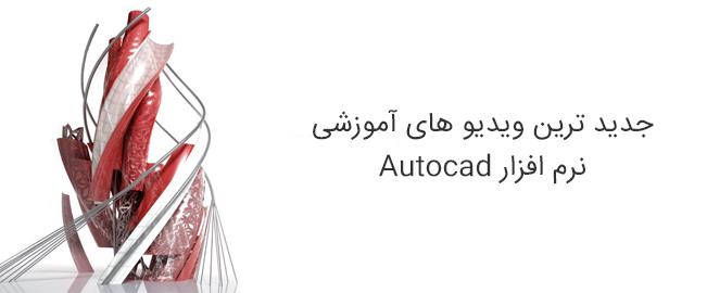 جدید ترین ویدیو های آموزشی نرم افزار Autocad