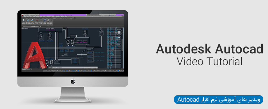 ویدیو های آموزشی نرم افزار Autocad