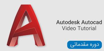 دوره مقدماتی نرم افزار Autocad