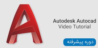 دوره پیشرفته نرم افزار Autocad