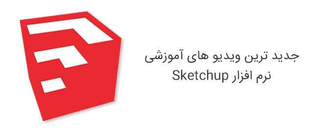 جدید ترین ویدیو های آموزشی نرم افزار Sketchup
