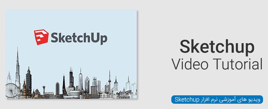 ویدیو های آموزشی نرم افزار Sketchup