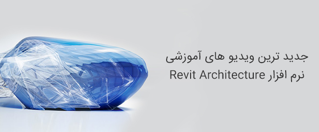 جدید ترین ویدیو های آموزشی نرم افزار Revit Architecture