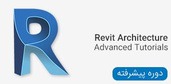 ویدیو های آموزشی نرم افزار Revit Architecture